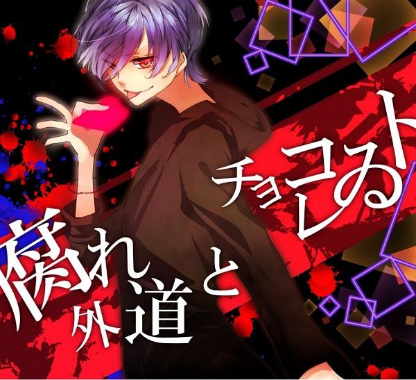 Tags: Anime, Ritsuichi, Bis, Pixiv, Kusaregedou to Chocolate, Nico Nico Singer