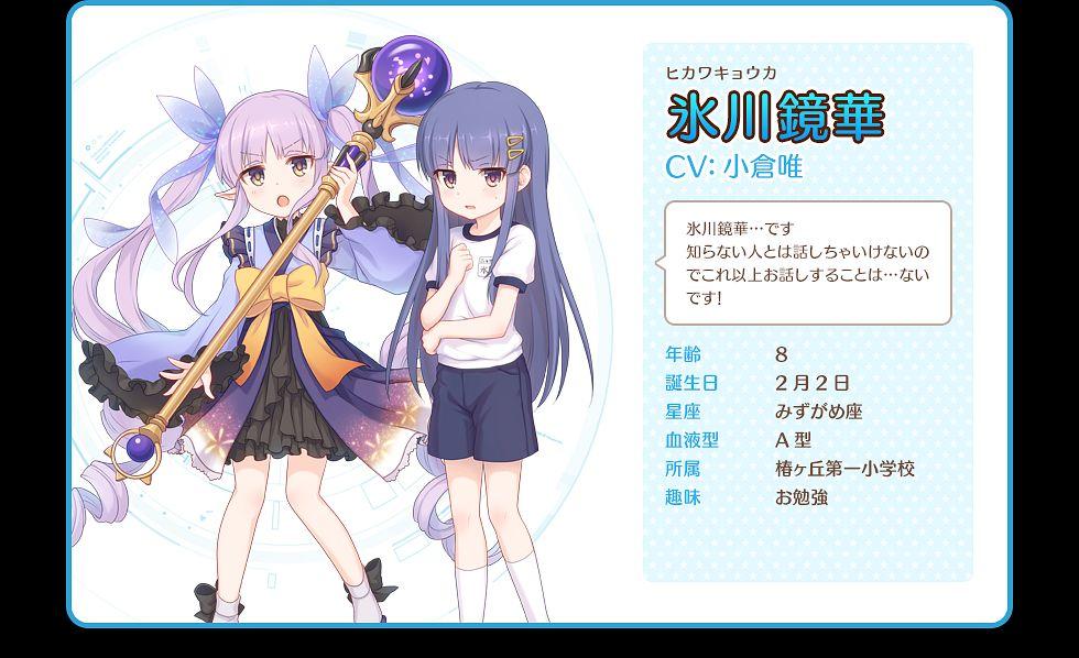 Kyouka (Princess Connect) - Hikawa Kyouka