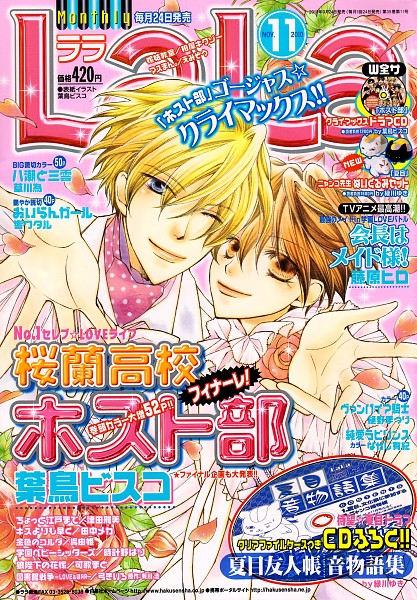 Tags: Anime, Ouran High School Host Club, Fujioka Haruhi, René Tamaki Richard de Grantaine, Character Request, Magazine (Source), LaLa (Magazine) (Source), Scan, Artist Request, Magazine Cover, Official Art