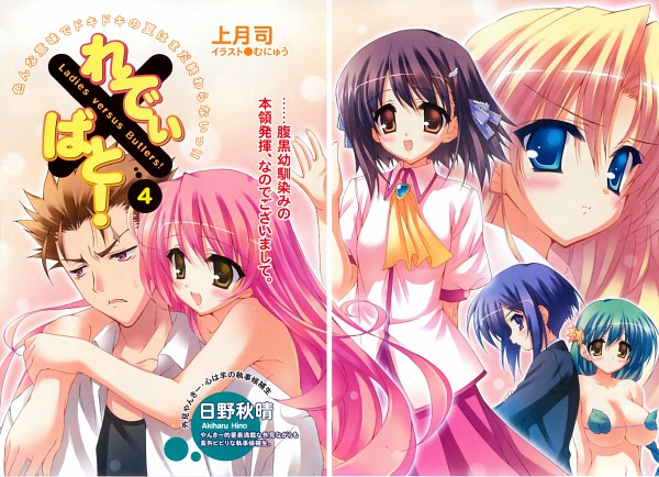 Tags: Anime, Munyuu, Ladies versus Butlers!, Selnia Iori Flameheart, Daichi Kaoru, Saikyou Tomomi, Shikikagami Sanae, Akiharu Hino, Character Request, Official Art