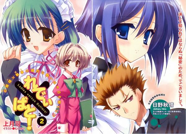 Tags: Anime, Munyuu, Ladies versus Butlers!, Akiharu Hino, Daichi Kaoru, Shikikagami Sanae, Official Art