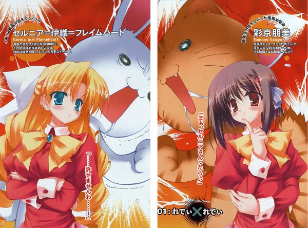 Tags: Anime, Munyuu, Ladies versus Butlers!, Saikyou Tomomi, Selnia Iori Flameheart, Official Art