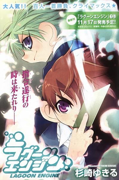 Tags: Anime, Sugisaki Yukiru, Lagoon Engine, Scan