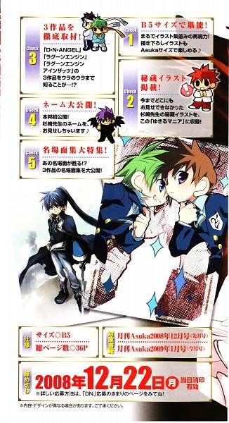 Tags: Anime, Sugisaki Yukiru, Lagoon Engine, D.N.Angel, Niwa Daisuke, Ragun Jin, Dark Mousy, Ragun Yen