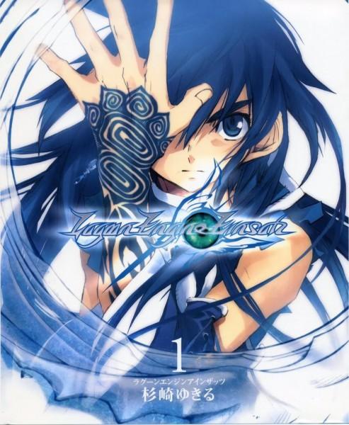 Tags: Anime, Sugisaki Yukiru, Lagoon Engine, Lagoon Engine Einsatz, Sakis