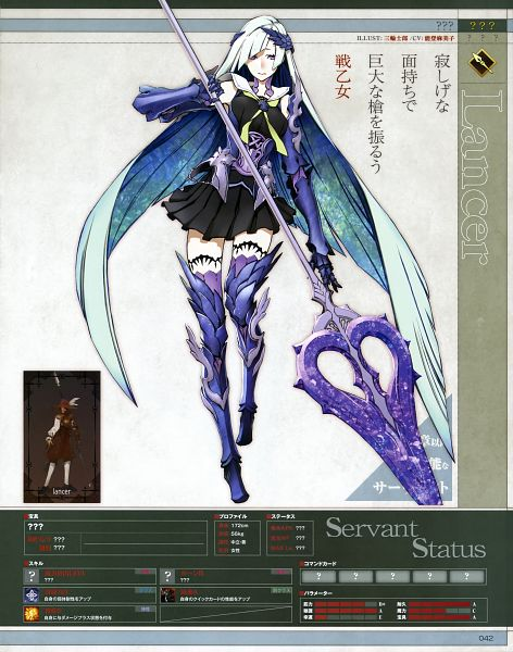 Tags: Anime, Miwa Shirow, TYPE-MOON, TYPE-MOON Ace Fate/Grand Order, Fate/Grand Order, Lancer (Fate/Prototype: Sougin no Fragments), Detailed, Brynhildr Romantia, Official Art, Scan
