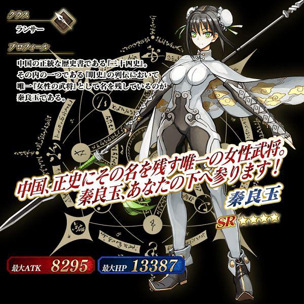 Tags: Anime, Shimadoriru, DELiGHTWORKS, Fate/Grand Order, Lancer (Qin Liangyu), Official Art