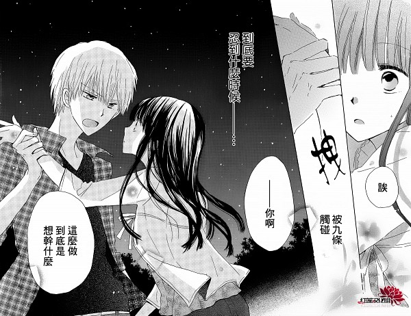 Tags: Anime, Last Game, Yanagi Hisato, Mikoto Kujou, Scan, Manga Page