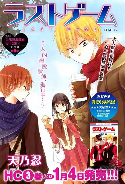 Tags: Anime, Amano Shinobu, Last Game, Mikoto Kujou, Yanagi Hisato, Scan, Official Art, Manga Cover