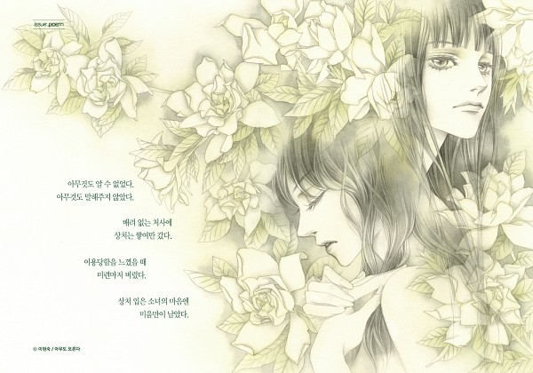 Tags: Anime, Lee Hyeon-sook, Nobody Knows
