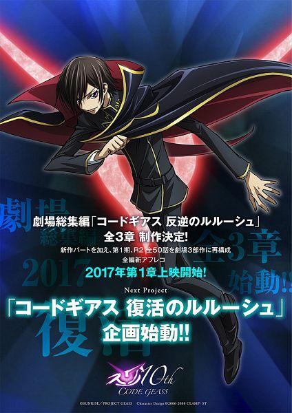 Tags: Anime, Kimura Takahiro, CODE GEASS: Hangyaku no Lelouch, Code Geass: Fukkatsu no Lelouch, Lelouch Lamperouge, Geass Symbol, Official Art