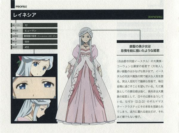 Tags: Anime, Ito Mariko, Satelight, Log Horizon, Lenessia Erhart Cowen, Official Character Information, Official Art, Character Sheet, Scan