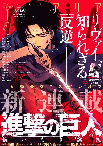 Tags: Anime, Suruga Hikaru, Attack on Titan, Levi Ackerman, Magazine (Source), Scan, Official Art, ARIA (Magazine)