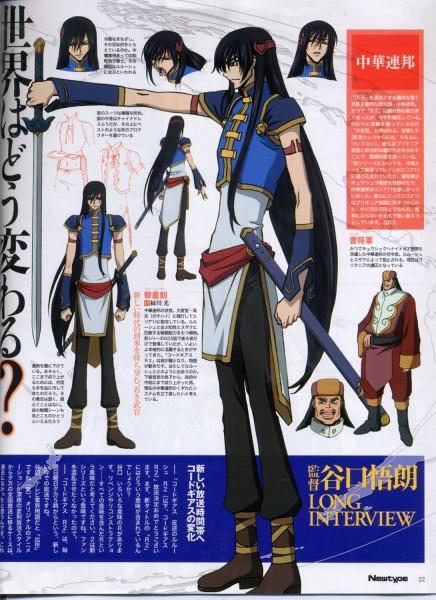 Tags: Anime, Sunrise (Studio), CODE GEASS: Hangyaku no Lelouch, Li Xingke, Official Art, Magazine (Source), Character Sheet, Newtype Magazine (Source), Scan