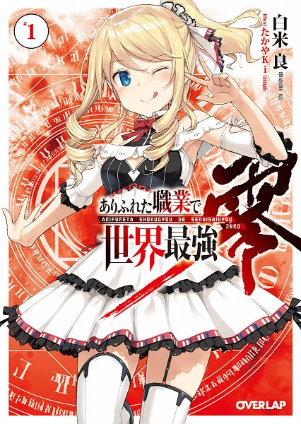 Light Novels 2017 - December