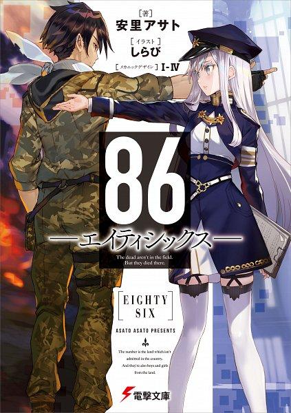 Light Novels 2017 - February