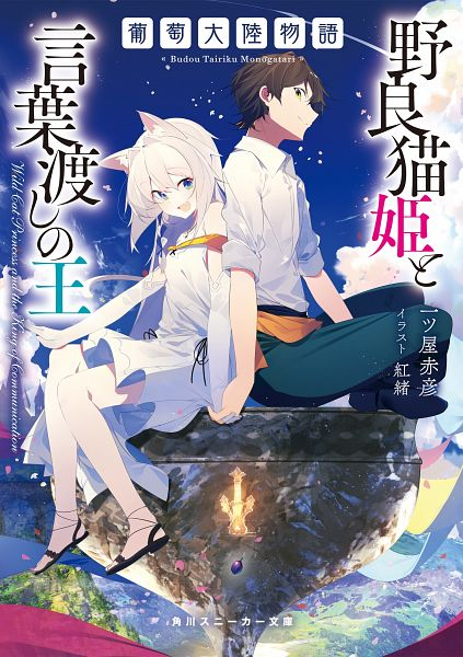Light Novels 2019 - June - Zerochan Anime Image Board