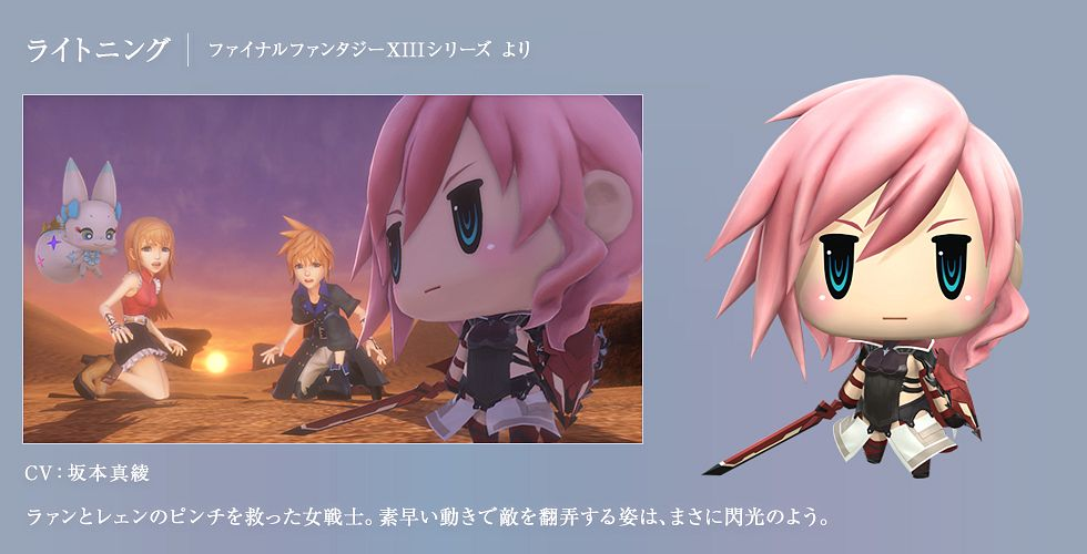 Tags: Anime, SQUARE ENIX, World of Final Fantasy, Lightning Farron, PNG Conversion, Official Art