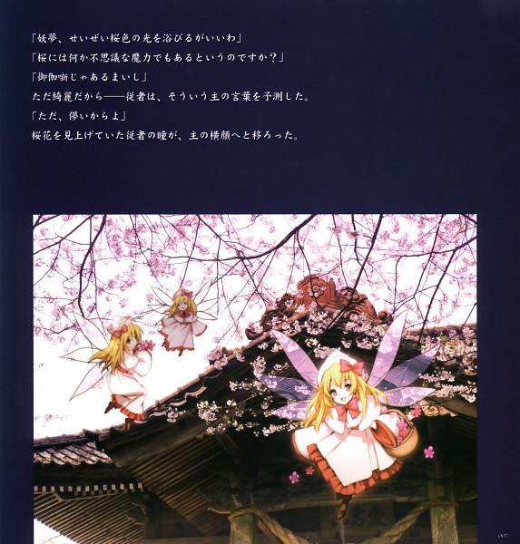 Tags: Anime, An²a, Touhou, Lily White, Real World Background, Shrine, Scan, Remains ~ Gensou Kaikyou ~, CD (Source)