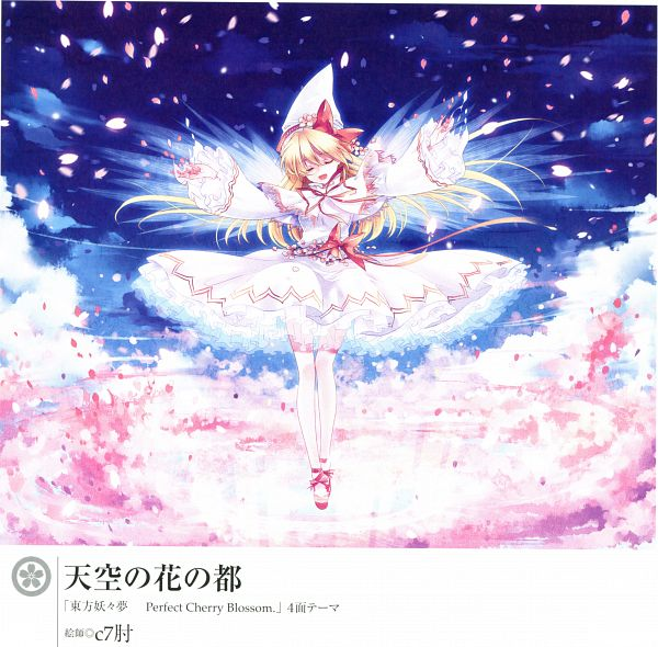 Tags: Anime, Kieta, Touhou Project Tribute Arts 2, Touhou, Lily White, Standing On Tip Toes, Scan, Fanart