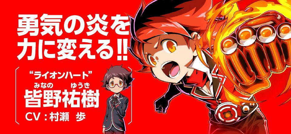 Lion Heart (Kimi wa Hero) - Minano Yuuki