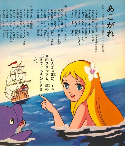 Tags: Anime, Little Mermaid, Dolphin
