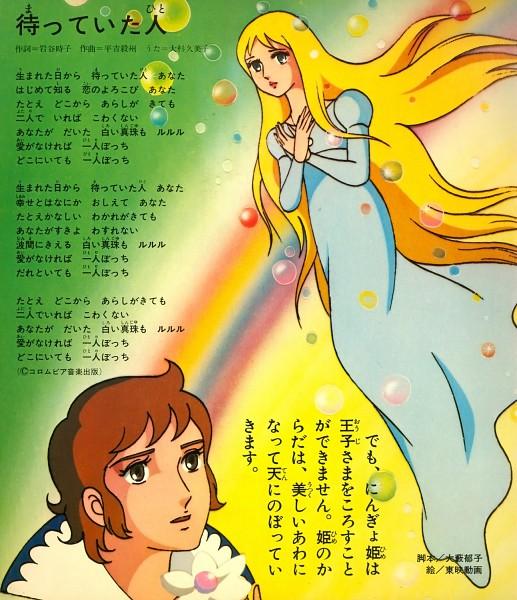 Tags: Anime, Little Mermaid, Little Mermaid (Character)