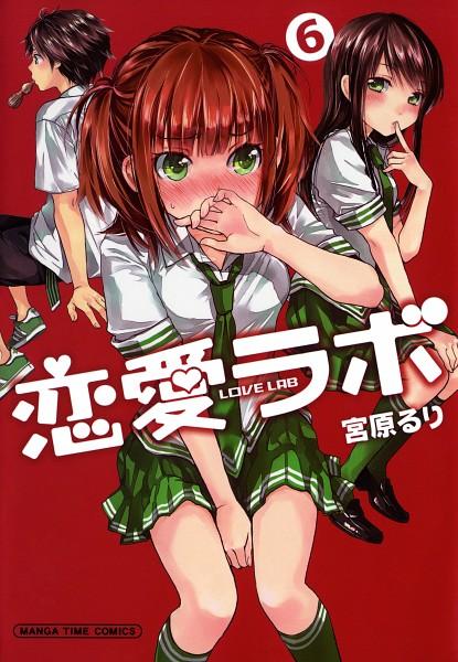 Tags: Anime, Miyahara Ruri, Love Lab, Kurahashi Riko, Maki Natsuo, Nagino Satoshi, Scan, Official Art, Manga Cover