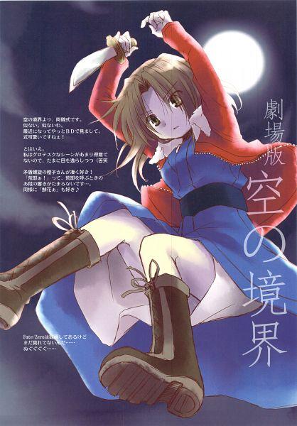Tags: Anime, Aoki Ume, TYPE-MOON, Kara no Kyoukai, Love Like The Sun, Ryougi Shiki, Comic Market 81, Comic Market