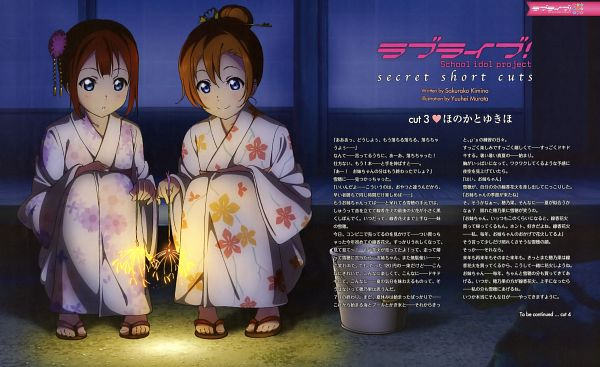 Tags: Anime, Murota Yuuhei, Love Live!, Kousaka Yukiho, Kousaka Honoka, Flip Flops, Official Art, Scan, Wallpaper