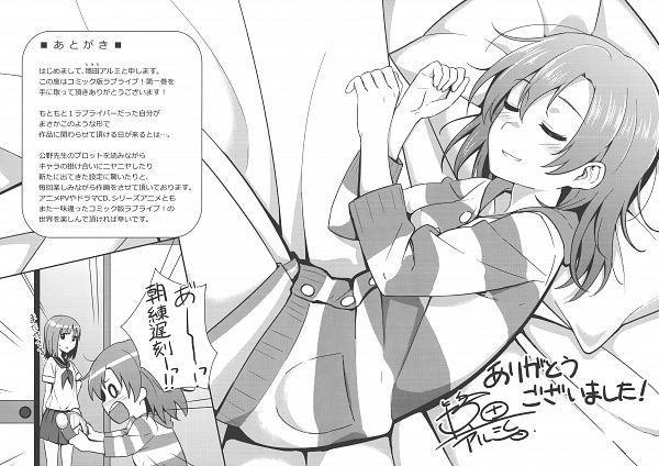 Tags: Anime, Tokita Arumi, Love Live!, Kousaka Honoka, Kousaka Yukiho, Manga Page, Scan, Official Art