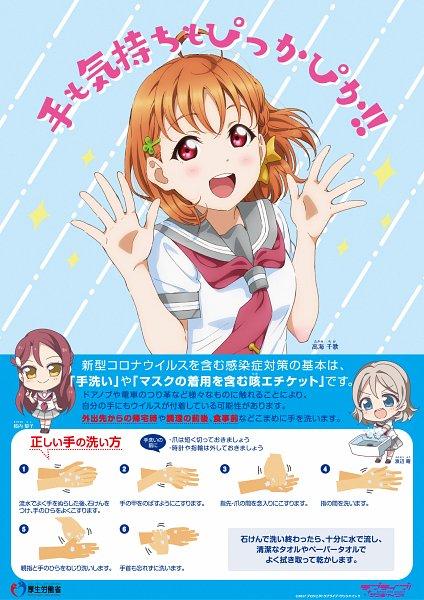 Tags: Anime, Sunrise (Studio), Love Live! Sunshine!!, Sakurauchi Riko, Takami Chika, Watanabe You, Foam, Text: Brand Name, Official Art, Coronavirus, Product Advertising