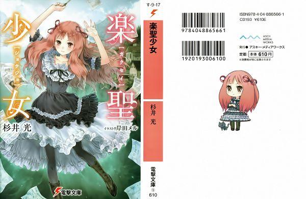 Tags: Anime, Kishida Mel, Gakusei Shoujo, Ludwika van Beethoven, Scan, Official Art, Manga Cover