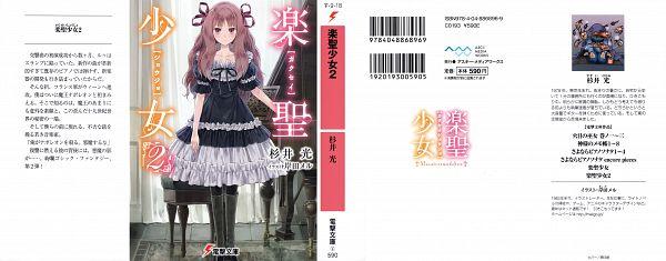 Tags: Anime, Kishida Mel, Gakusei Shoujo, Ludwika van Beethoven, Manga Cover, Scan, Official Art