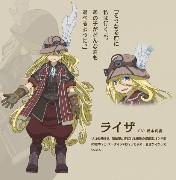 Lyza (Made in Abyss) - Made in Abyss