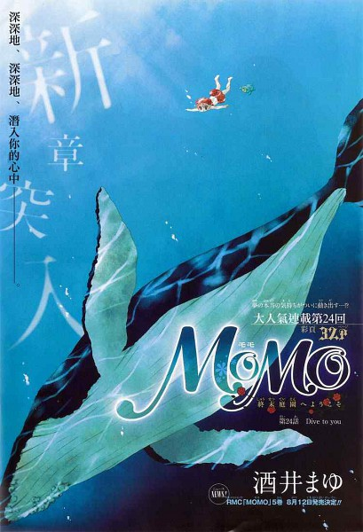 Tags: Anime, Sakai Mayu, MOMO - Shuumatsu Teien e Youkoso, Swimming, Whale
