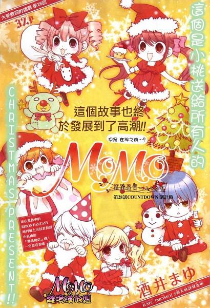 Tags: Anime, Sakai Mayu, MOMO - Shuumatsu Teien e Youkoso, Odagiri Yume, Momo (MOMO - Shuumatsu Teien), Nanagi, Kanaka Itou, Ponkichi, Christmas Ornament, Official Art