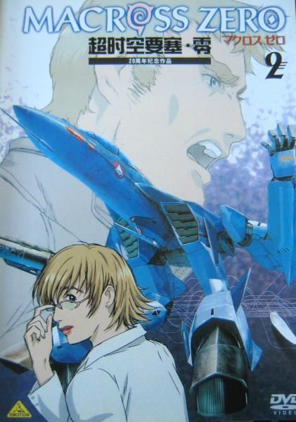 Tags: Anime, Macross Zero, Official Art, Scan, DVD (Source)