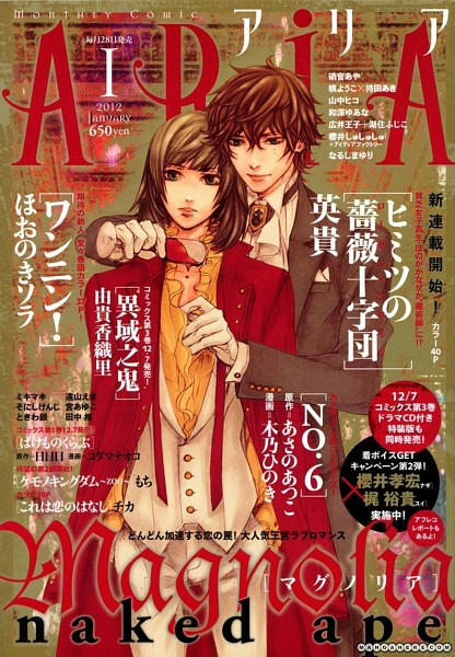 Tags: Anime, Naked Ape, Magnolia (Series), Ayato Godwin, Yugo Wolf, Magazine (Source), Scan, Magazine Cover, Official Art, ARIA (Magazine) (Source)
