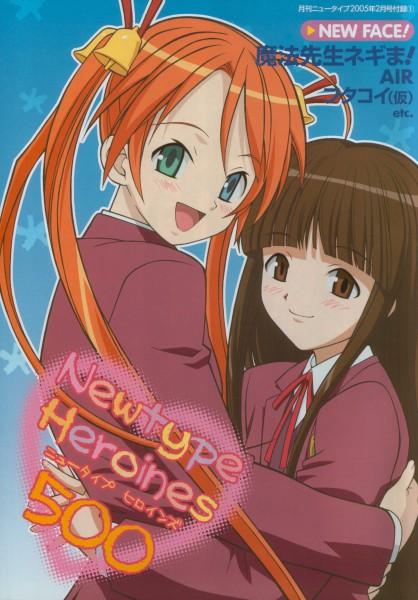 Tags: Anime, Mahou Sensei Negima!, Kagurazaka Asuna, Konoe Konoka, Ala Alba, Mahora 3-a, Magical Teacher Negima!