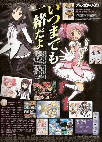 Tags: Anime, Shaft (Studio), Mahou Shoujo Madoka☆Magica, Kaname Madoka, Akemi Homura, Scan, Official Art, Magazine (Source), Magical Girl Madoka Magica