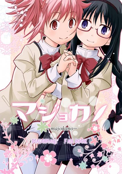Tags: Anime, Maitake, Mahou Shoujo Madoka☆Magica, Kaname Madoka, Akemi Homura, Hugging Arm, Pixiv, Fanart From Pixiv, Fanart, Magical Girl Madoka Magica