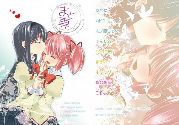 Tags: Anime, Ko Ru Ri, Mahou Shoujo Madoka☆Magica, Kaname Madoka, Akemi Homura, Doujinshi Cover, Fanart, Magical Girl Madoka Magica
