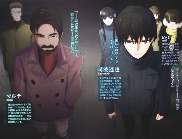 Tags: Anime, Ishida Kana, Mahouka Koukou no Rettousei, Mitsui Honoka, Shiba Miyuki, Shiba Tatsuya, Scan, Novel Illustration, Official Art, Character Request, The Irregular At Magic High School