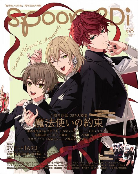 Tags: Anime, Dangmill, Coly, Mahoutsukai no Yakusoku, Rutile (Mahoutsukai no Yakusoku), Mithra (Mahoutsukai no Yakusoku), Mitile, Magazine Cover, Twitter, Official Art, Spoon.2di, Magazine (Source), Promise Of Wizard