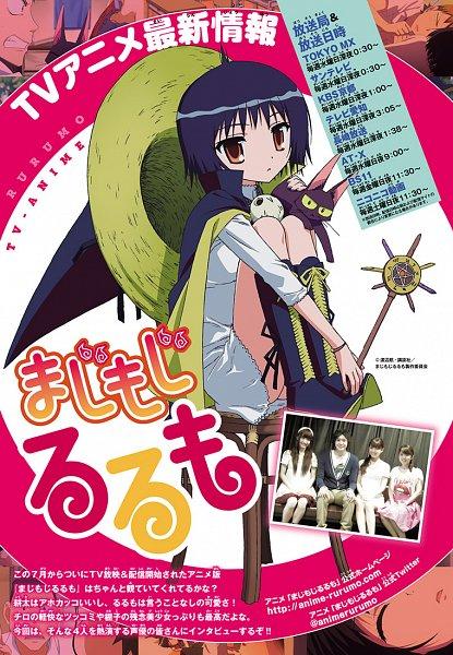 Tags: Anime, Majimoji Rurumo, Chiro (Majimoji Rurumo), Maji Mojiruka Rurumo, Scan, Magazine (Source)