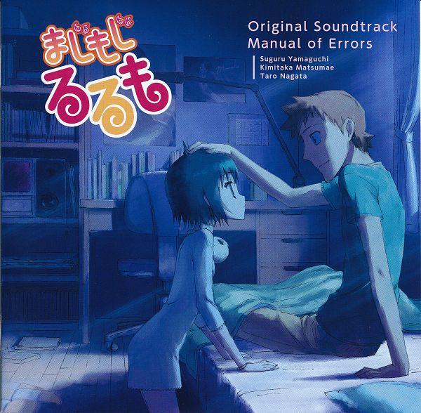 Tags: Anime, J.C.STAFF, Majimoji Rurumo, Shibaki Kouta, Maji Mojiruka Rurumo, Official Art, Scan, CD (Source)