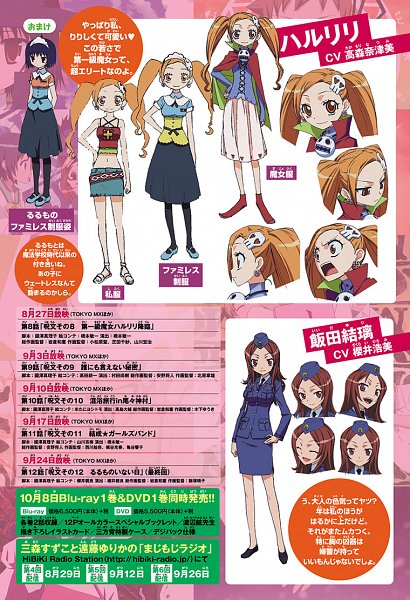 Tags: Anime, Majimoji Rurumo, Iida Ruri, Maji Mojiruka Rurumo, Warura Haruriri, Magazine (Source), Magazine Page, Scan
