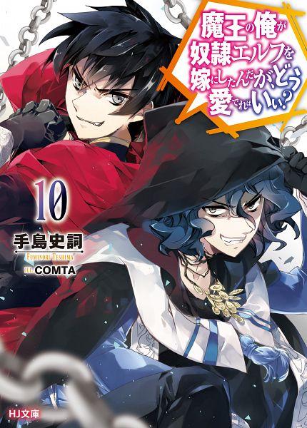Tags: Anime, COMTA, Maou no Ore ga Dorei Elf wo Yome ni Shitandaga dou Mederebaii?, Character Request, Manga Cover, Official Art