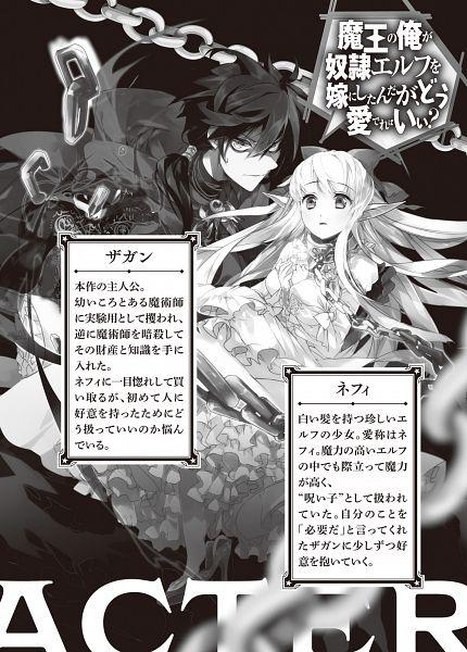 Tags: Anime, COMTA, Maou no Ore ga Dorei Elf wo Yome ni Shitandaga dou Mederebaii?, Novel Illustration, Official Art, Character Request
